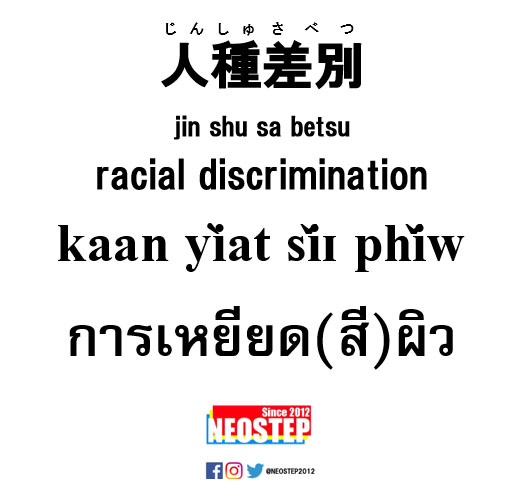 人種差別-ワンポイントタイ語表現