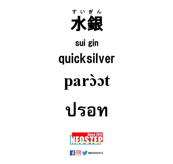 水銀-ワンポイントタイ語表現