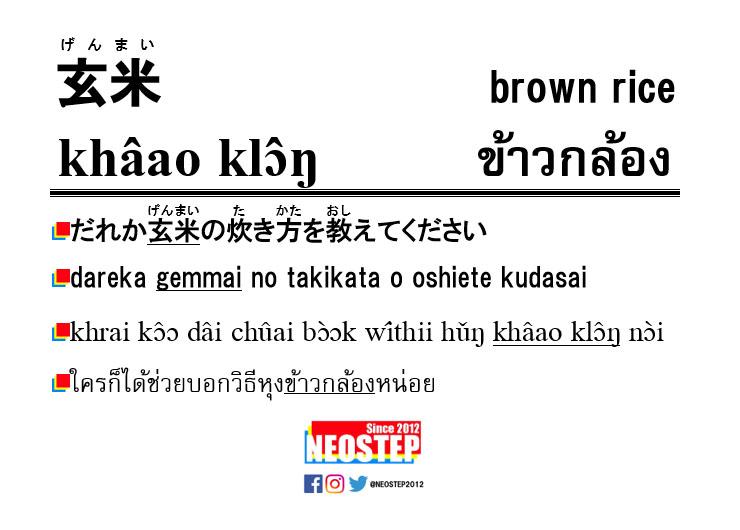 玄米-ワンポイントタイ語表現