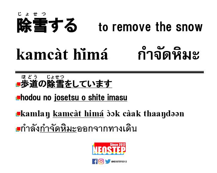 除雪する-ワンポイントタイ語表現