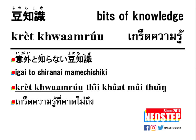 豆知識-ワンポイントタイ語表現