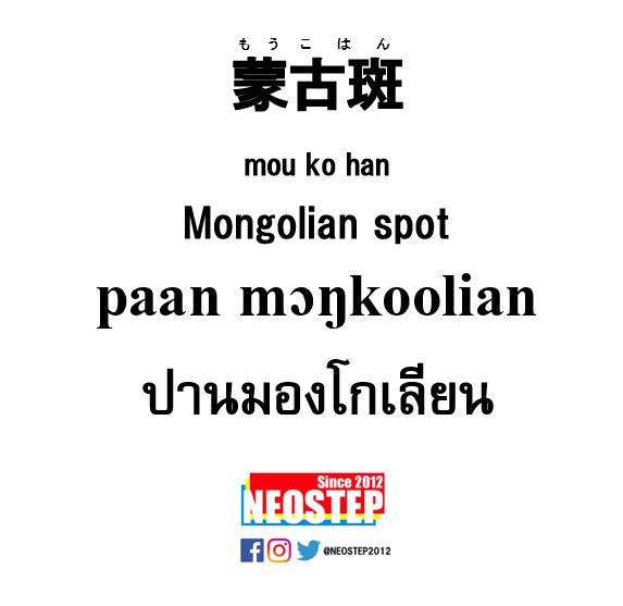 蒙古斑-ワンポイントタイ語表現
