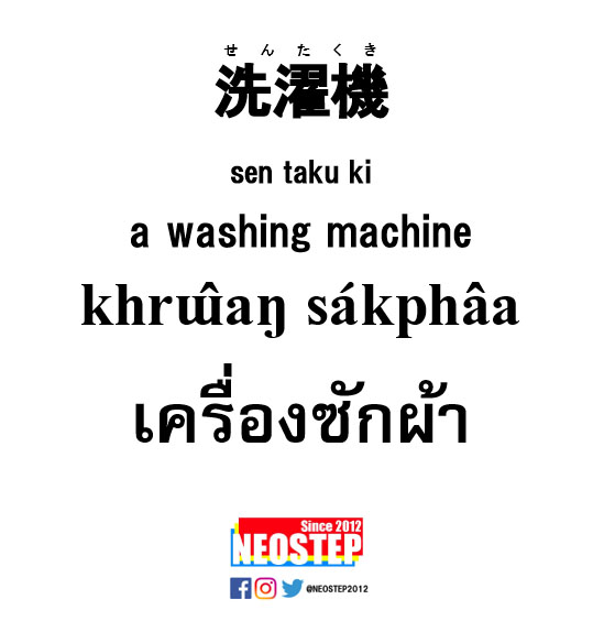 洗濯機-ワンポイントタイ語表現