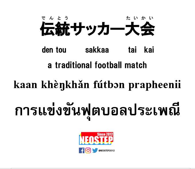 伝統サッカー大会-ワンポイントタイ語表現