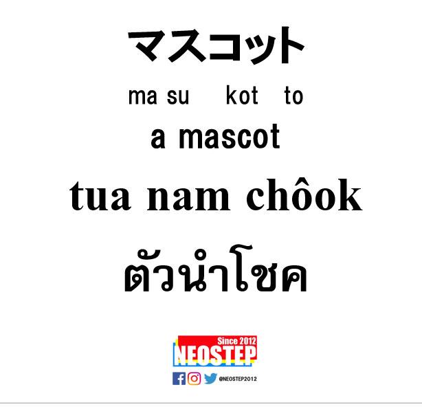 マスコット-ワンポイントタイ語表現