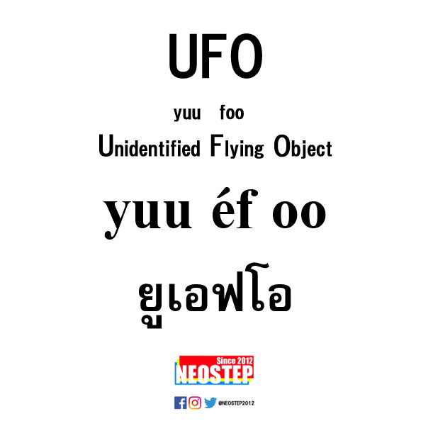 UFO-ワンポイントタイ語表現