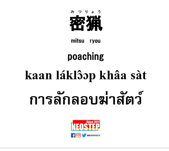 密猟-ワンポイントタイ語表現