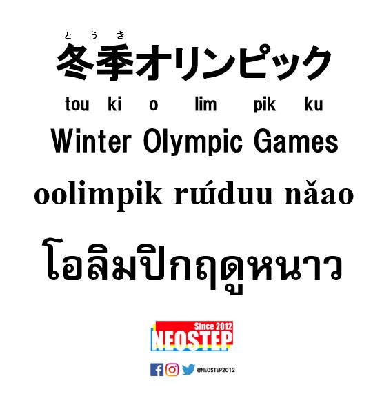 冬季オリンピック-ワンポイントタイ語表現