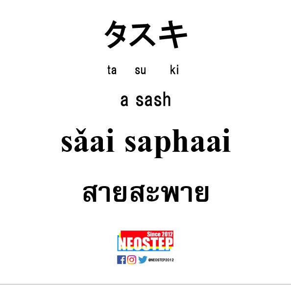 タスキ-ワンポイントタイ語表現