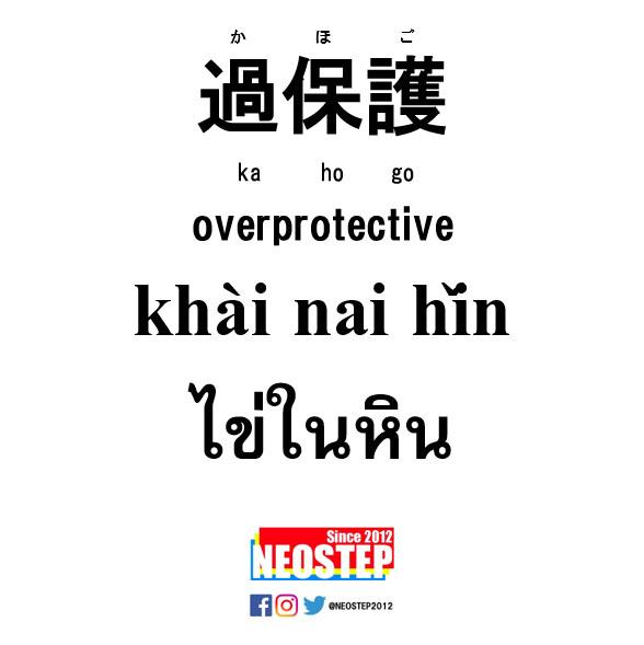 過保護-ワンポイントタイ語表現