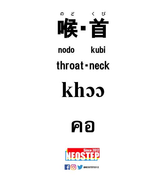 喉・首-ワンポイントタイ語表現