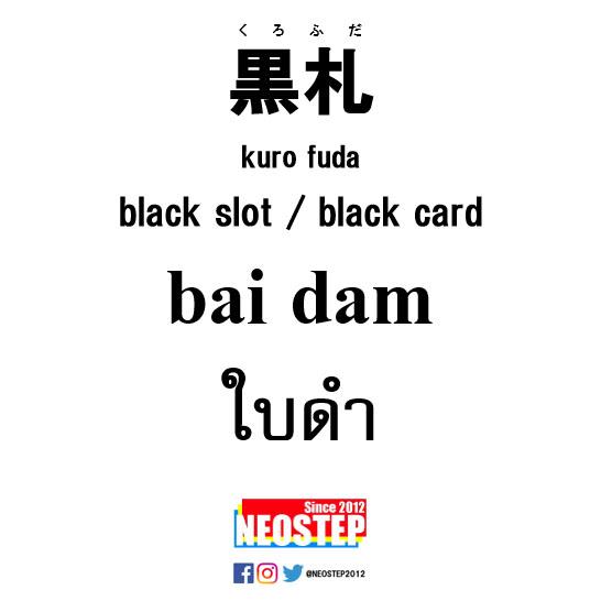 黒札-ワンポイントタイ語表現