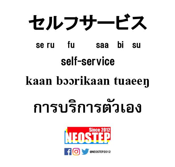 セルフサービス-ワンポイントタイ語表現