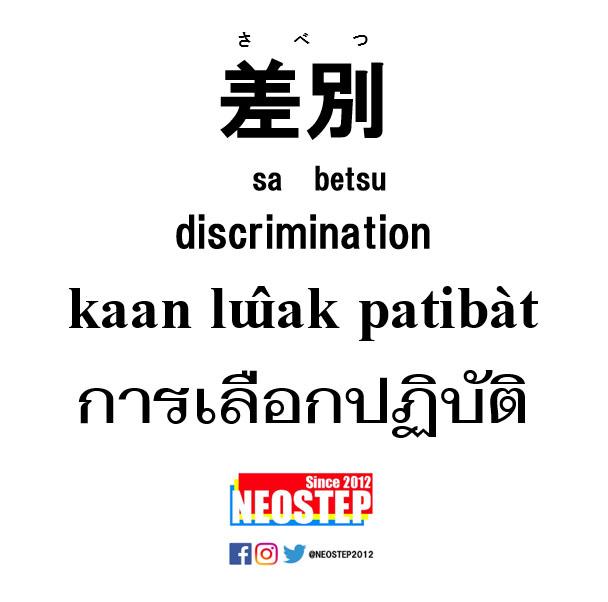 差別-ワンポイントタイ語表現