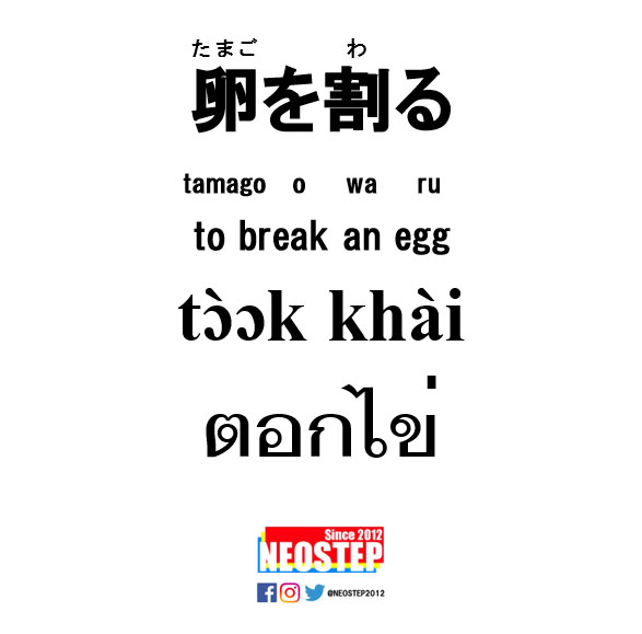 卵を割る-ワンポイントタイ語表現