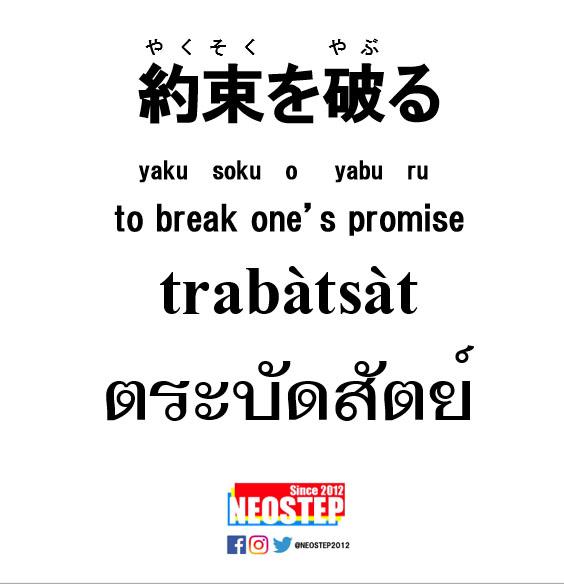 約束を破る-ワンポイントタイ語表現