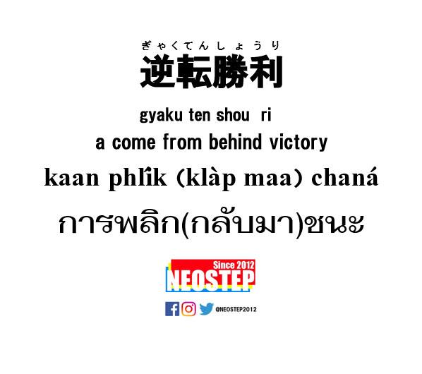 逆転勝利-ワンポイントタイ語表現