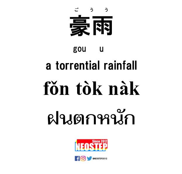 豪雨-ワンポイントタイ語表現