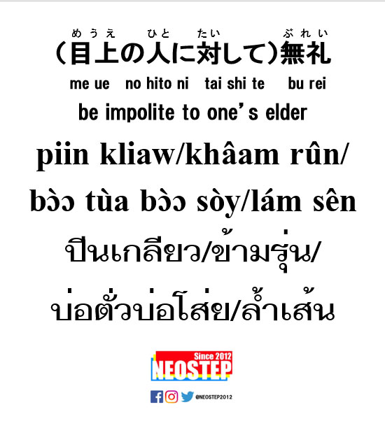 無礼-ワンポイントタイ語表現