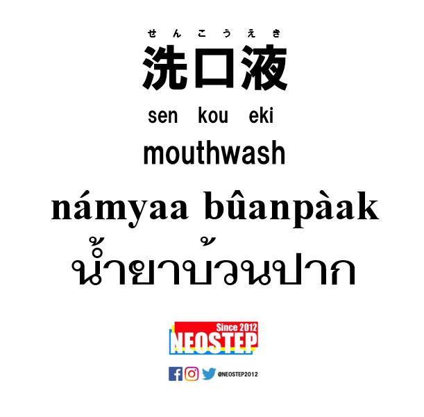 洗口液-ワンポイントタイ語表現