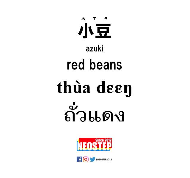 小豆-ワンポイントタイ語表現