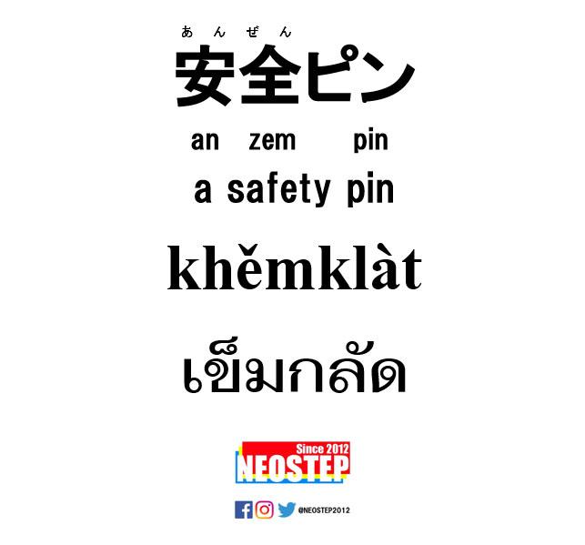 安全ピン-ワンポイントタイ語表現