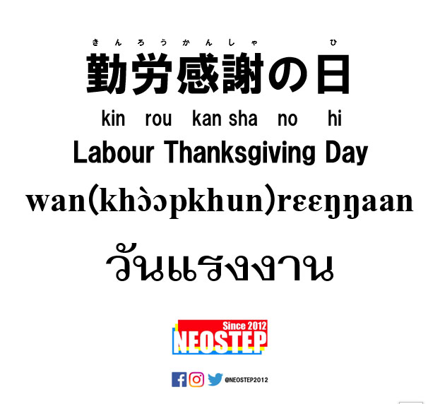 勤労感謝の日-ワンポイントタイ語表現