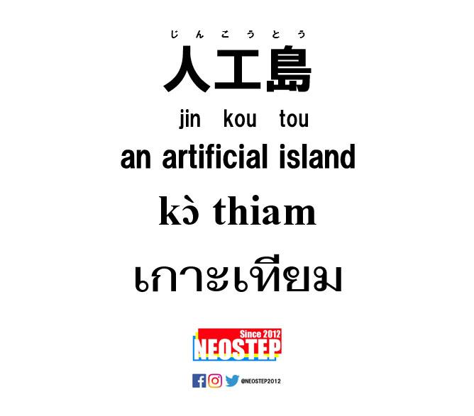 人工島-ワンポイントタイ語表現