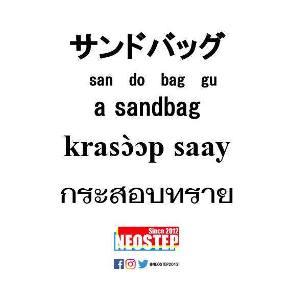 サンドバッグ-ワンポイントタイ語表現