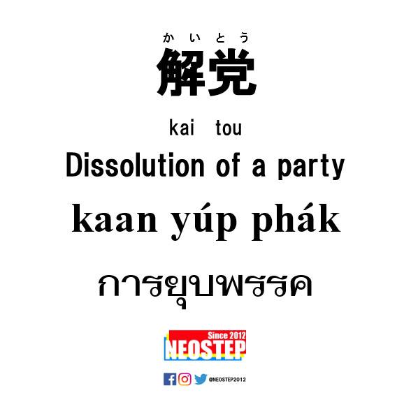 解党-ワンポイントタイ語表現