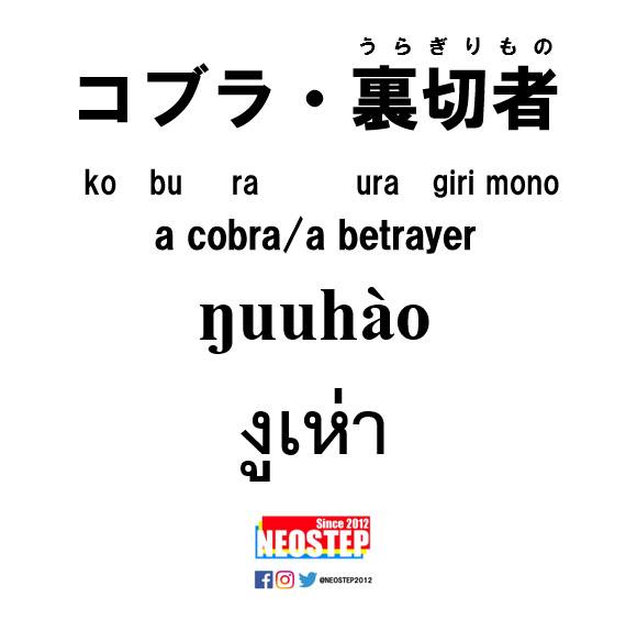 コブラ・裏切者-ワンポイントタイ語表現
